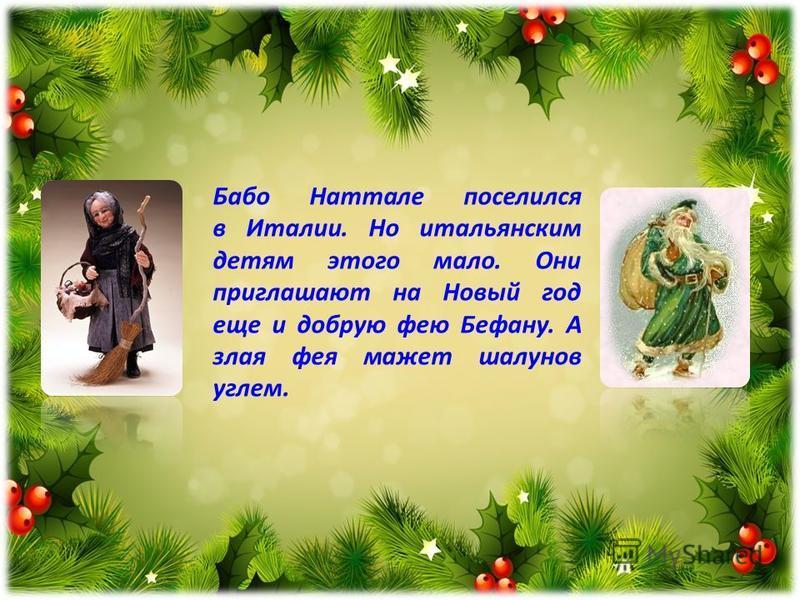 Бабо Наттале поселился в Италии. Но итальянским детям этого мало. Они приглашают на Новый год еще и добрую фею Бефану. А злая фея мажет шалунов углем.