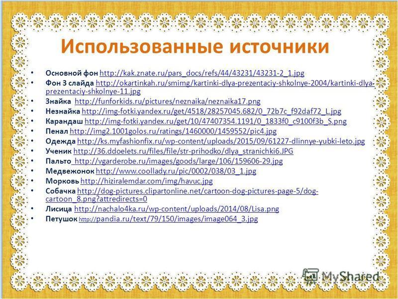 Использованные источники Основной фон http://kak.znate.ru/pars_docs/refs/44/43231/43231-2_1.jpghttp://kak.znate.ru/pars_docs/refs/44/43231/43231-2_1. jpg Фон 3 слайда http://okartinkah.ru/smimg/kartinki-dlya-prezentaciy-shkolnye-2004/kartinki-dlya- p