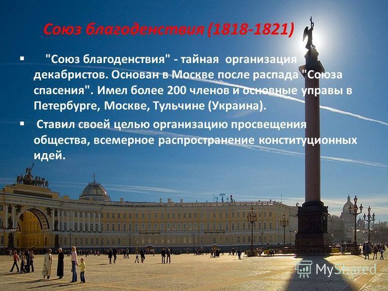 Союз благоденствия (1818-1821)