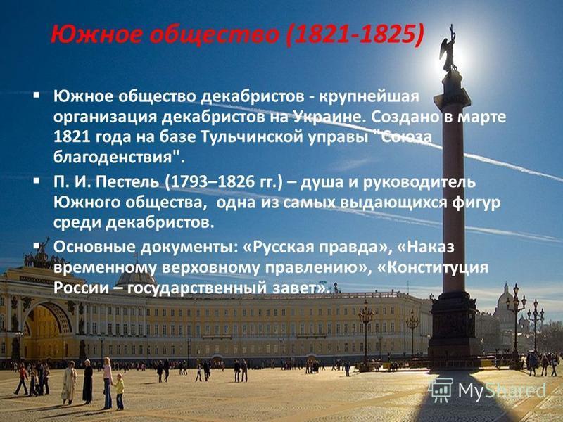 Южное общество (1821-1825) Южное общество декабристов - крупнейшая организация декабристов на Украине. Создано в марте 1821 года на базе Тульчинской управы