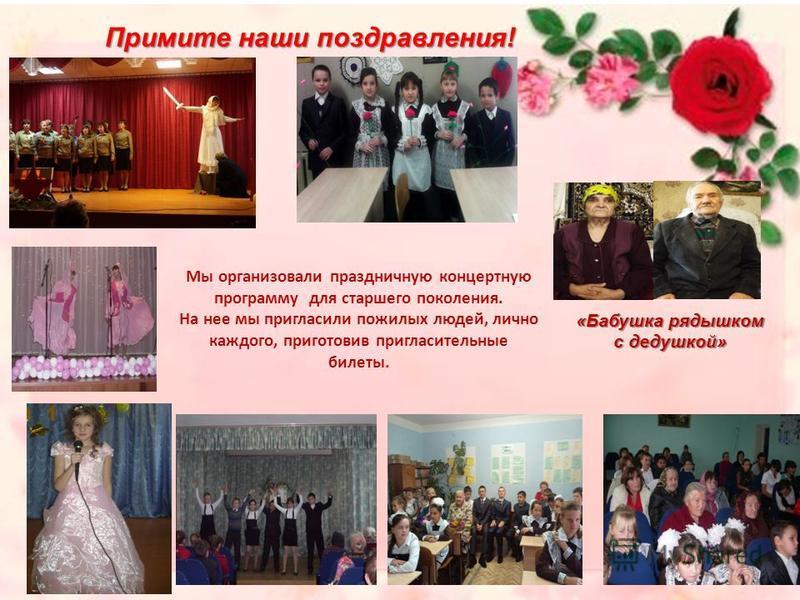 «Бабушка рядышком с дедушкой» Мы организовали праздничную концертную программу для старшего поколения. На нее мы пригласили пожилых людей, лично каждого, приготовив пригласительные билеты. Примите наши поздравления!
