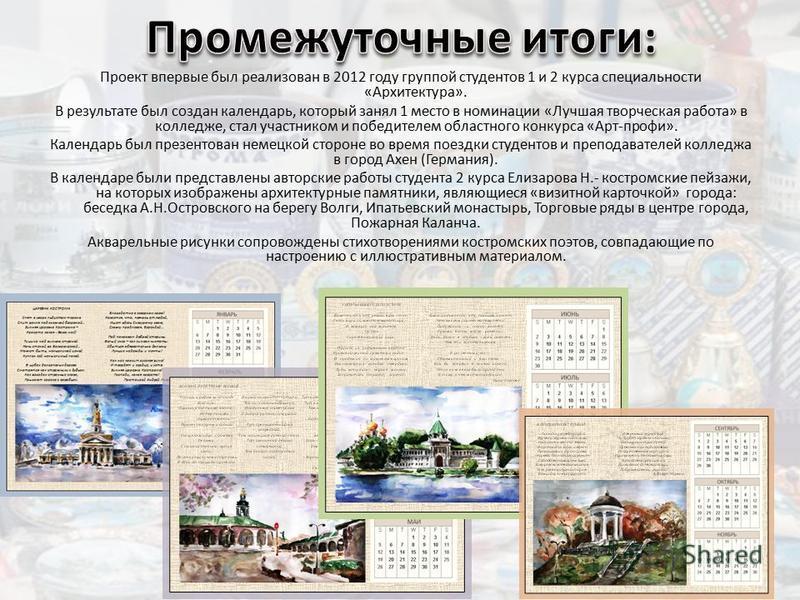 Проект впервые был реализован в 2012 году группой студентов 1 и 2 курса специальности «Архитектура». В результате был создан календарь, который занял 1 место в номинации «Лучшая творческая работа» в колледже, стал участником и победителем областного
