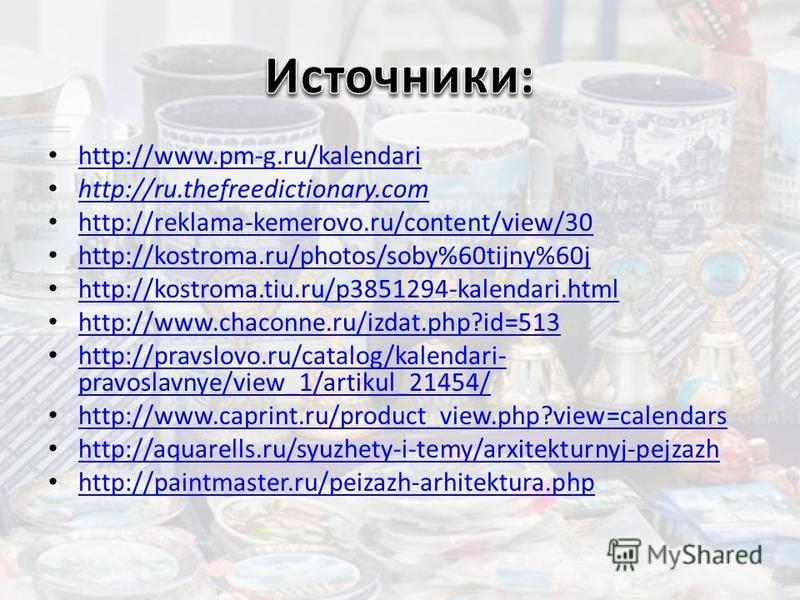 http://www.pm-g.ru/kalendari http://ru.thefreedictionary.com http://reklama-kemerovo.ru/content/view/30 http://kostroma.ru/photos/soby%60tijny%60j http://kostroma.ru/photos/soby%60tijny%60j http://kostroma.tiu.ru/p3851294-kalendari.html http://kostro