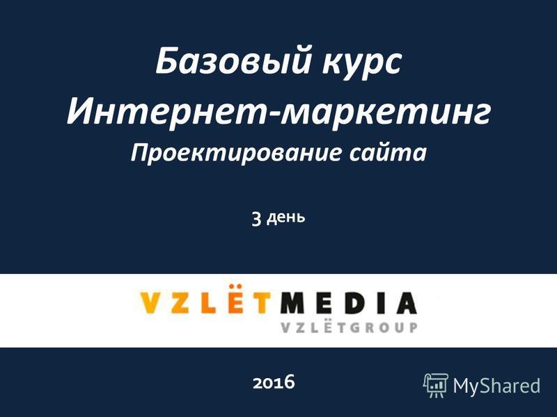 Базовый курс Интернет-маркетинг Проектирование сайта 2016 3 день