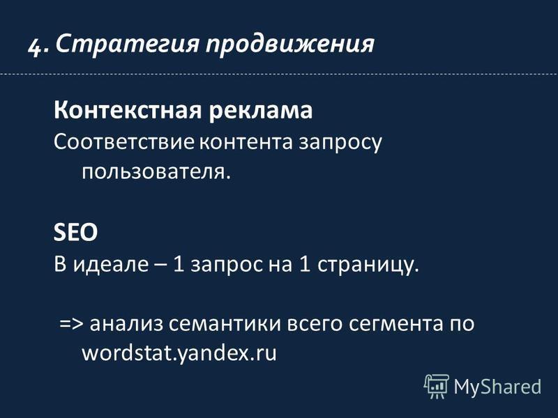Контекстная реклама Соответствие контента запросу пользователя. SEO В идеале – 1 запрос на 1 страницу. => анализ семантики всего сегмента по wordstat.yandex.ru