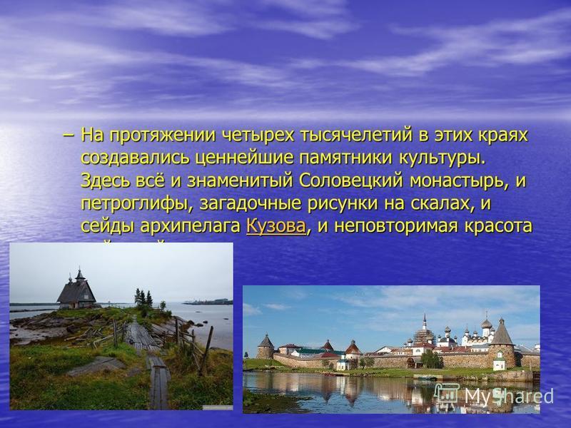 Белое море является одним из Белое море является одним из красивейших северных морей России, природа здесь не тронута человеком природа здесь не тронута человеком и животный мир богат и своеобразен. и животный мир богат и своеобразен. Это внутреннее
