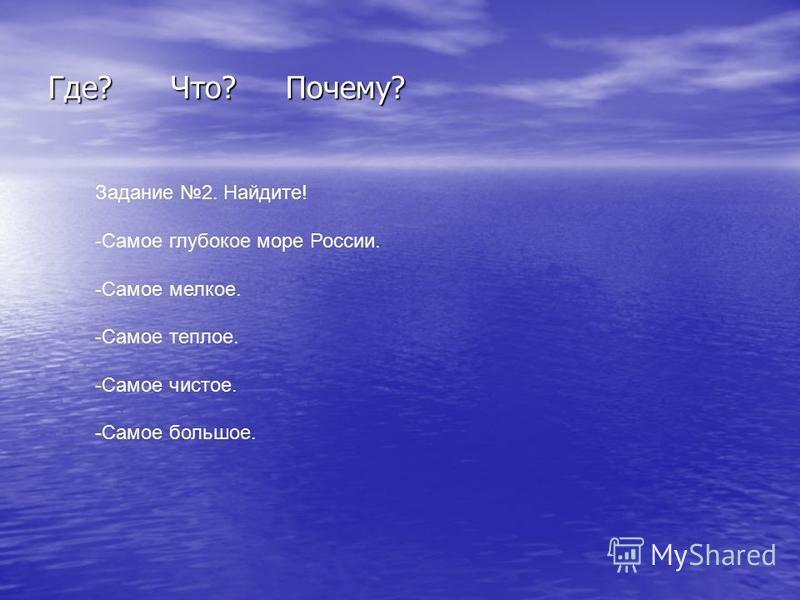 Задание 1. По материалам школьногоо учебника (с.94 - 98) и картам атласа составьте краткую характеристику морей России и заполните таблицу 1. Таблица 1. Краткая характеристика морей России. Назв моря (океан) Краткая характеристика Хозяйственное испол