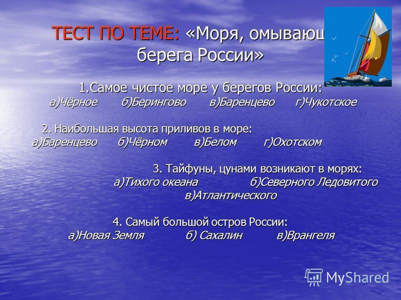 Найдите соответствие: МОРЕ ПРОМЫСЛОВАЯ РЫБА 1)Баренцево а)треска, сельдь 2)Каспийское б)лосось, камбала 3)Японское в)осетровые