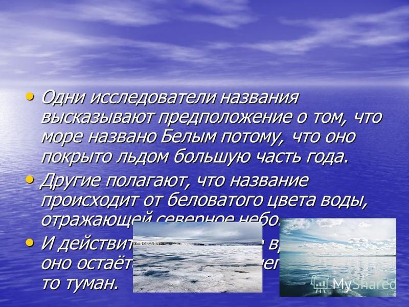 Белое море Среди морей, омывающих Среди морей, омывающих Россию, Белое море одно Россию, Белое море одно из самых маленьких (меньше его только Азовское море). из самых маленьких (меньше его только Азовское море).Азовское море Азовское море Площадь ег