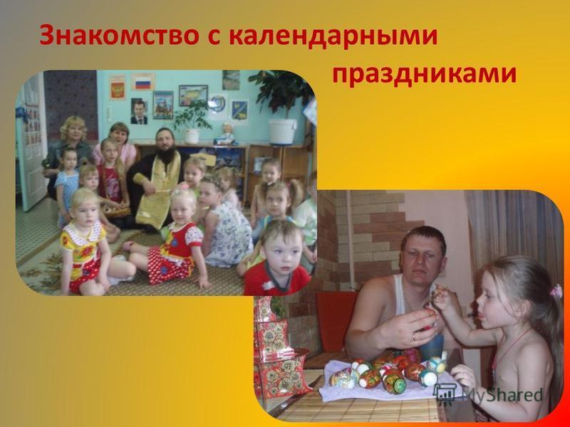 знакомство с русскими календарными праздниками