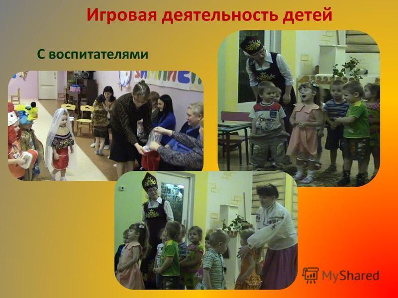 Игровая деятельность детей С воспитателями