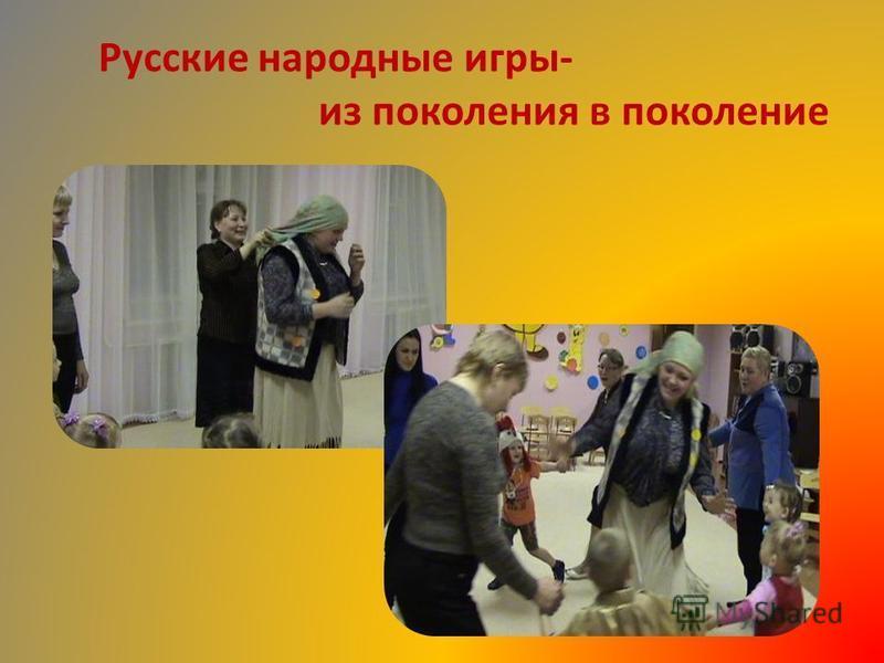Русские народные игры- из поколения в поколение