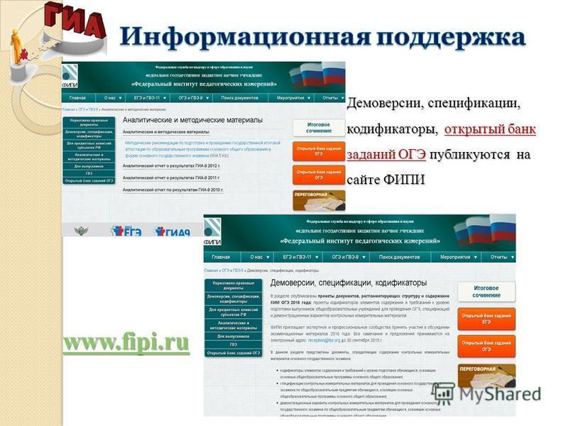 www.fipi.ru Демоверсии, спецификации, кодификаторы, открытый банк заданий ОГЭ публикуются на сайте ФИПИ
