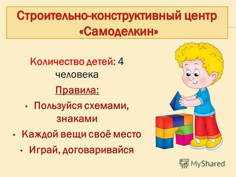 Количество детей: 4 человека Правила: Пользуйся схемами, знаками Каждой вещи своё место Играй, договаривайся