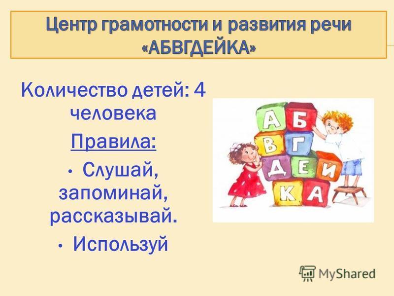 Количество детей: 4 человека Правила: Слушай, запоминай, рассказывай. Используй