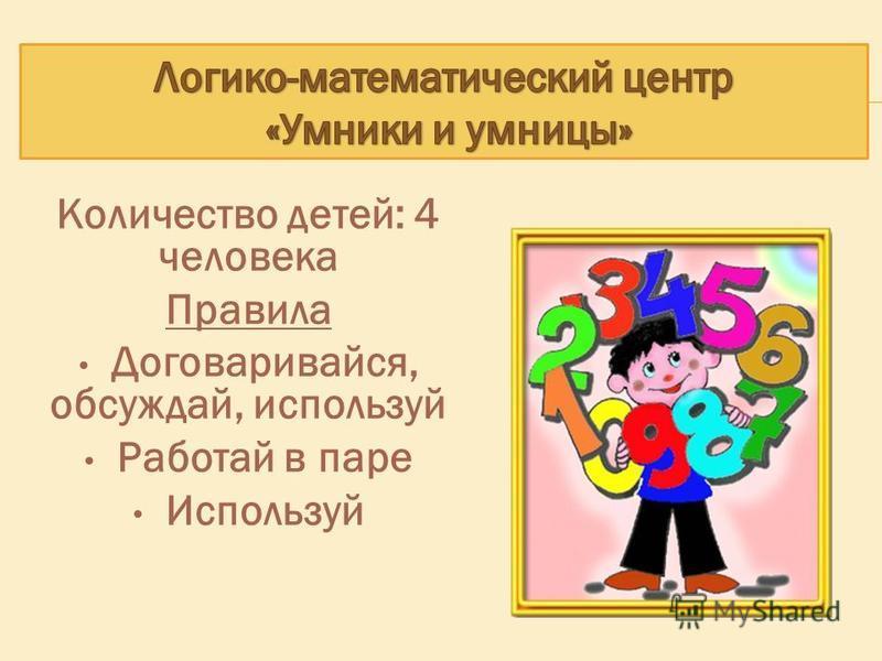 Количество детей: 4 человека Правила Договаривайся, обсуждай, используй Работай в паре Используй