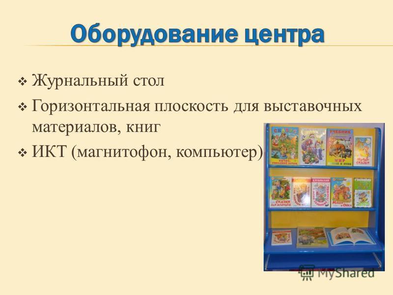 Журнальный стол Горизонтальная плоскость для выставочных материалов, книг ИКТ (магнитофон, компьютер)