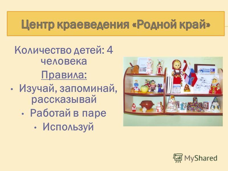 Количество детей: 4 человека Правила: Изучай, запоминай, рассказывай Работай в паре Используй