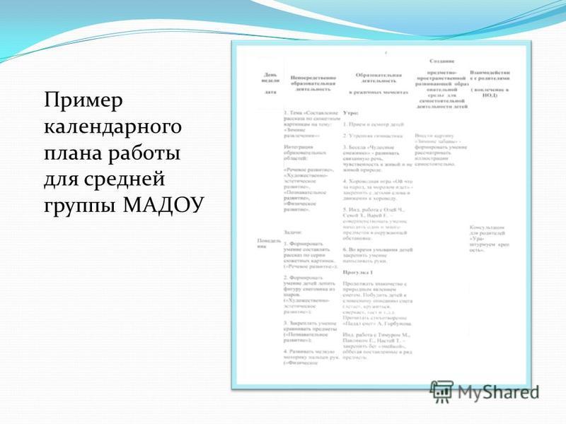 Пример календарного плана работы для средней группы МАДОУ