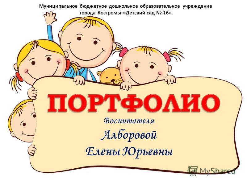 Муниципальное бюджетное дошкольное образовательное учреждение города Костромы «Детский сад 16»