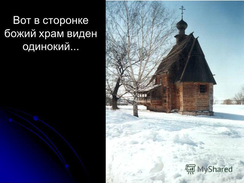 Вот в сторонке божий храм виден одинокий...