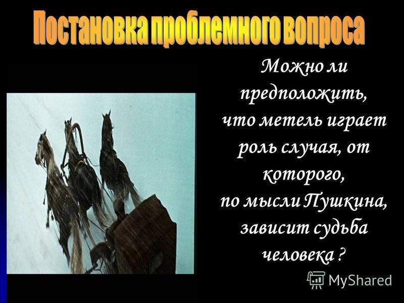 Можно ли предположить, что метель играет роль случая, от которого, по мысли Пушкина, зависит судьба человека ?