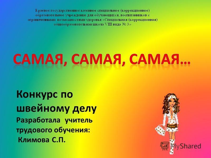 Конкурс по швейному делу Разработала учитель трудового обучения: Климова С.П.