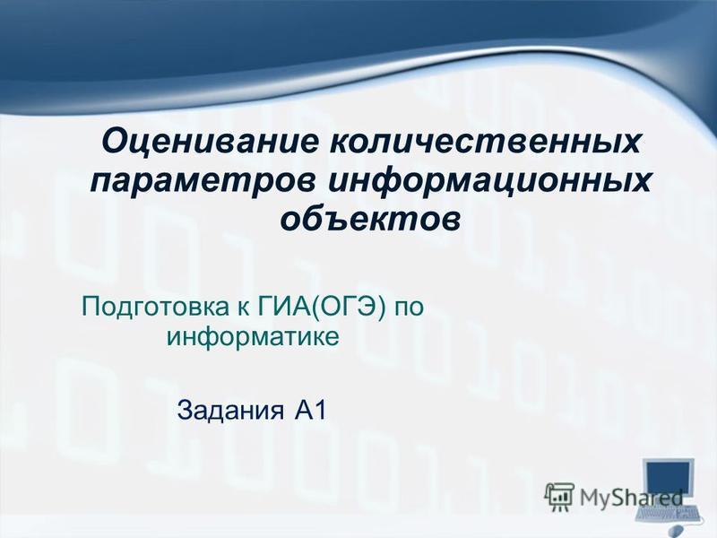 Оценивание количественных параметров информационных объектов Подготовка к ГИА(ОГЭ) по информатике Задания А1