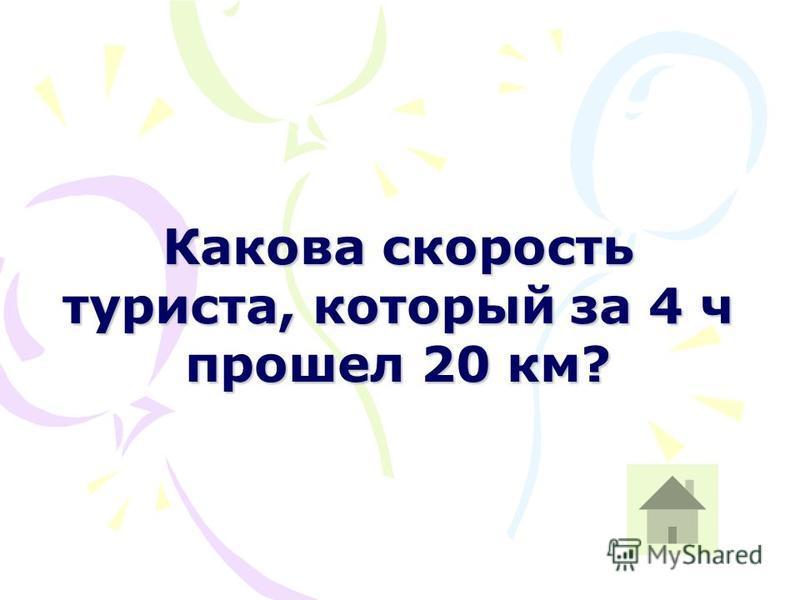 Какова скорость туриста, который за 4 ч прошел 20 км?