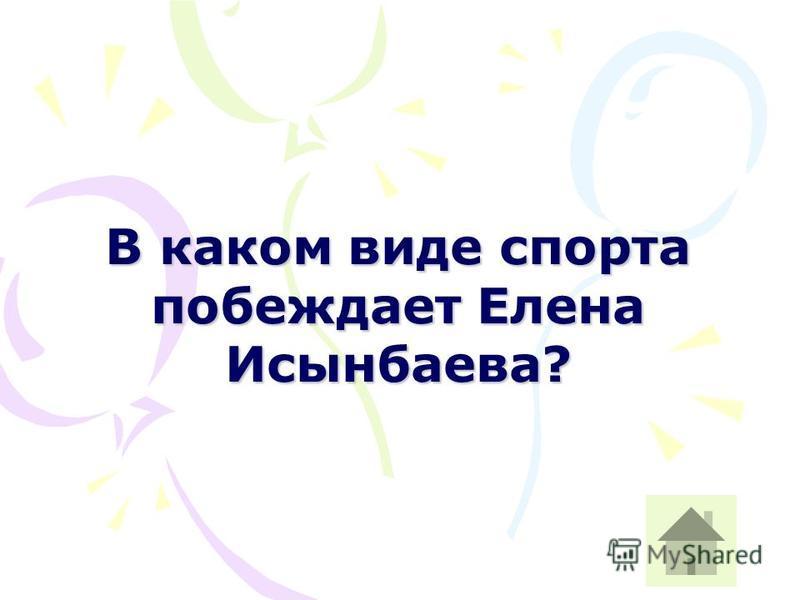 В каком виде спорта побеждает Елена Исынбаева?
