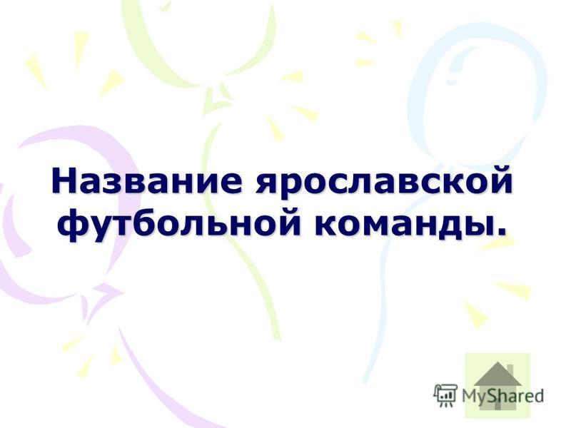 Название ярославской футбольной команды.