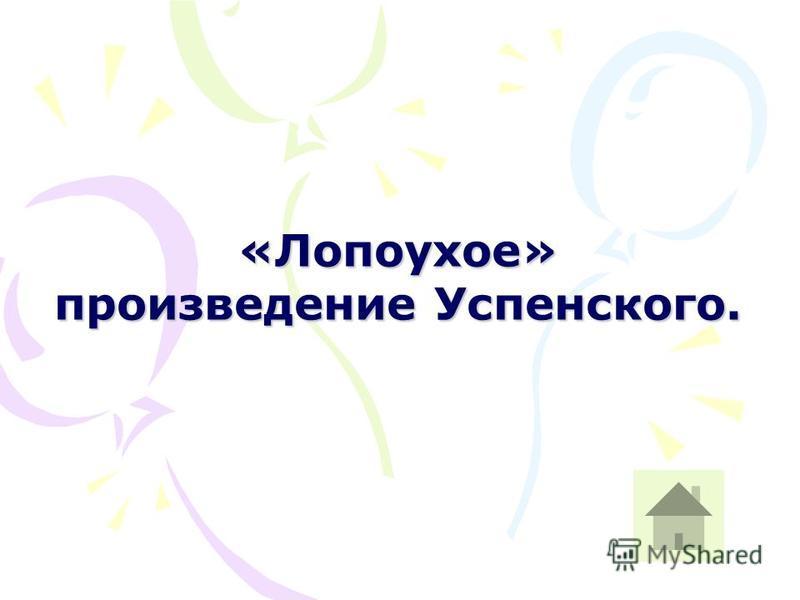 «Лопоухое» произведение Успенского.