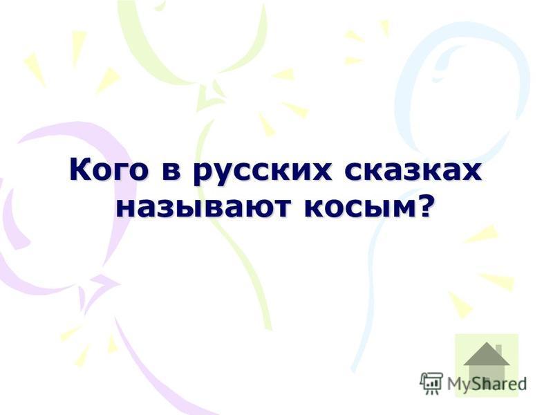 Кого в русских сказках называют косым?