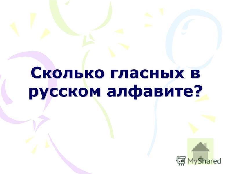 Сколько гласных в русском алфавите?