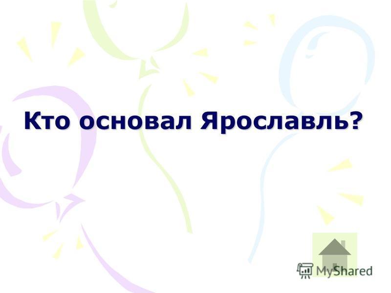 Кто основал Ярославль?