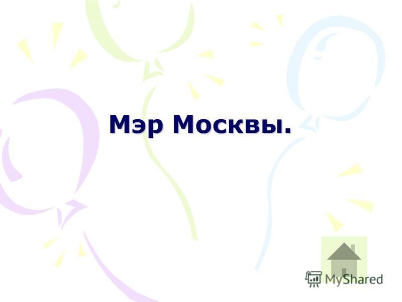 Мэр Москвы.