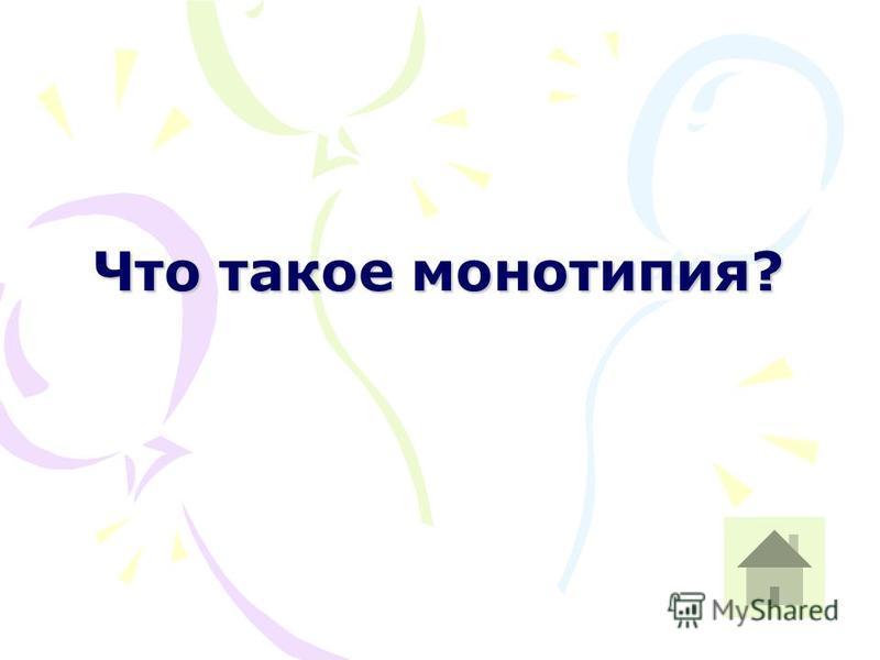 Что такое монотипия?