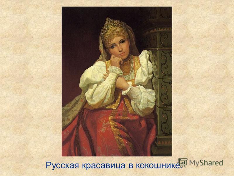 Русская красавица в кокошнике.