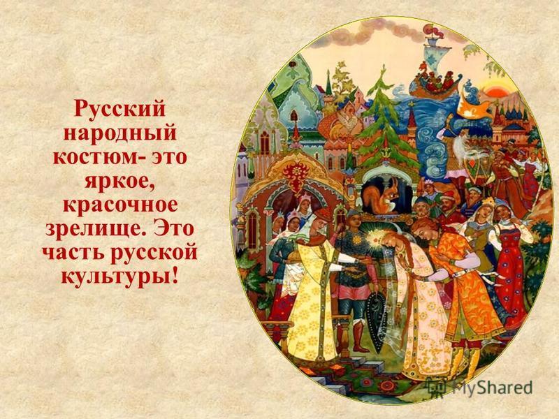 Русский народный костюм- это яркое, красочное зрелище. Это часть русской культуры!