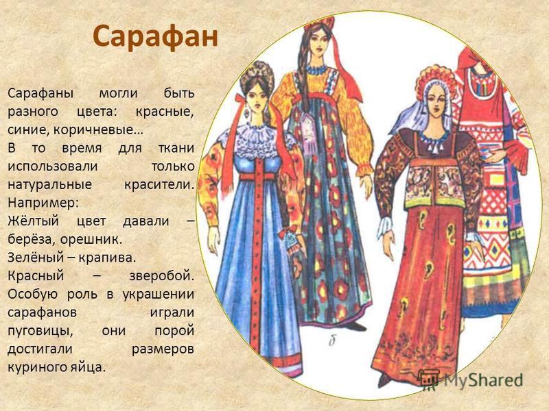 Сарафаны могли быть разного цвета: красные, синие, коричневые… В то время для ткани использовали только натуральные красители. Например: Жёлтый цвет давали – берёза, орешник. Зелёный – крапива. Красный – зверобой. Особую роль в украшении сарафанов иг