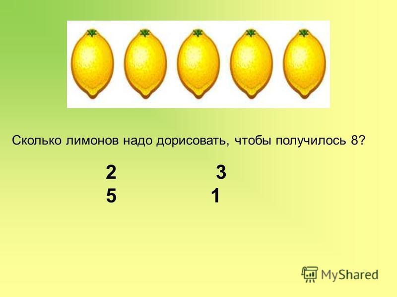 Сколько лимонов надо дорисовать, чтобы получилось 8? 2 3 5 1