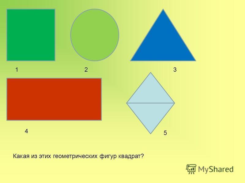 Какая из этих геометрических фигур квадрат? 123 4 5