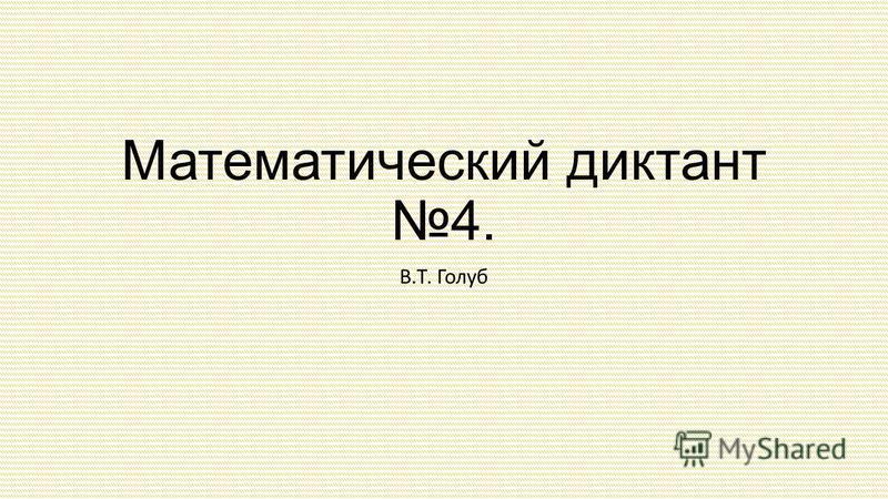 Математический диктант 4. В.Т. Голуб