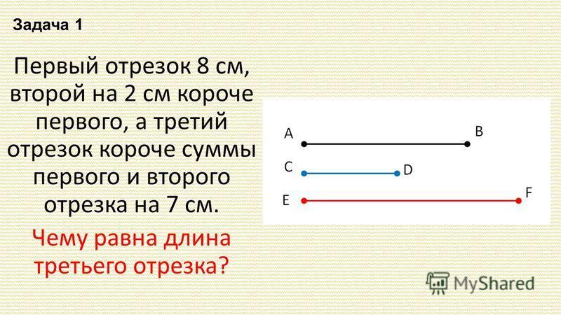 Задача 1 Первый отрезок 8 см, второй на 2 см короче первого, а третий отрезок короче суммы первого и второго отрезка на 7 см. Чему равна длина третьего отрезка?