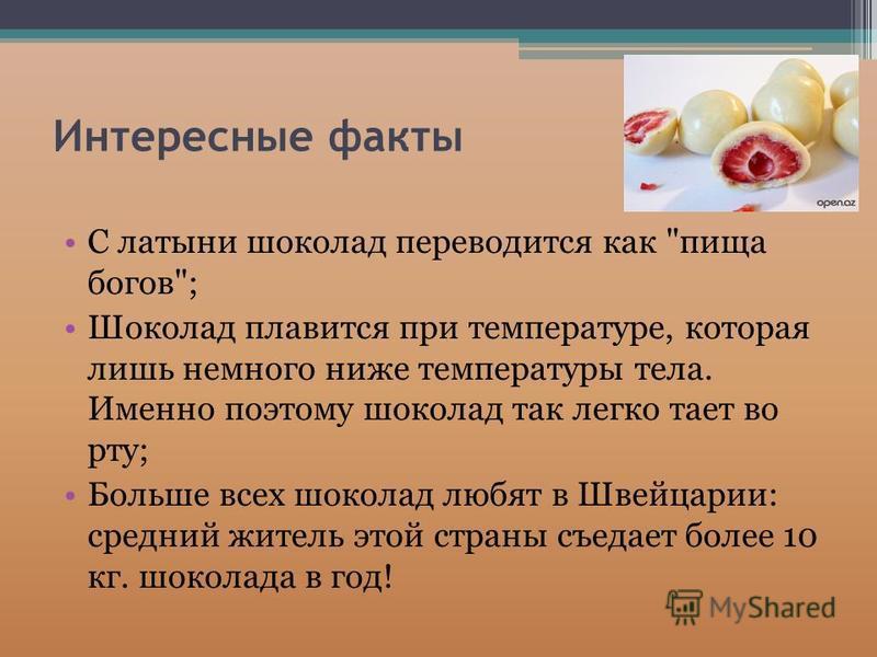 Интересные факты С латыни шоколад переводится как