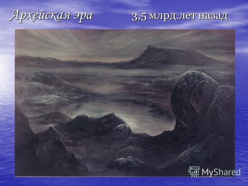 Архейская эра 3,5 млрд.лет назад