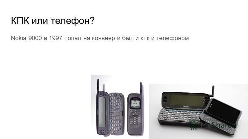 КПК или телефон? Nokia 9000 в 1997 попал на конвейер и был и кпк и телефоном