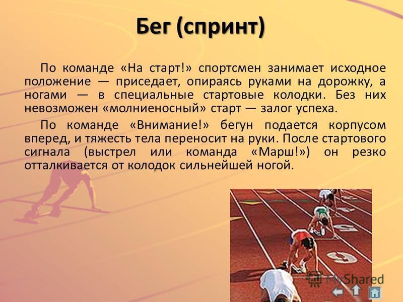 Бег (спринт) По команде «На старт!» спортсмен занимает исходное положение приседает, опираясь руками на дорожку, а ногами в специальные стартовые колодки. Без них невозможен «молниеносный» старт залог успеха. По команде «Внимание!» бегун подается кор