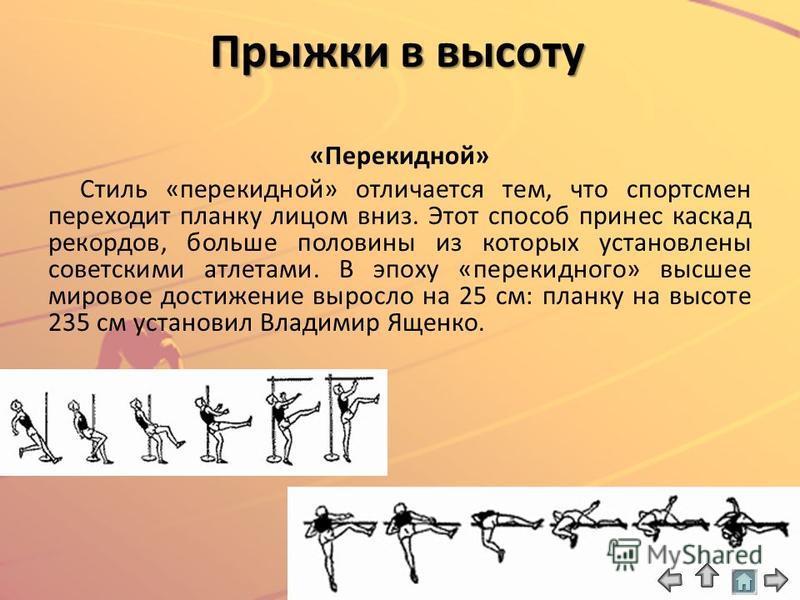Прыжки в высоту «Перекидной» Стиль «перекидной» отличается тем, что спортсмен переходит планку лицом вниз. Этот способ принес каскад рекордов, больше половины из которых установлены советскими атлетами. В эпоху «перекидного» высшее мировое достижение