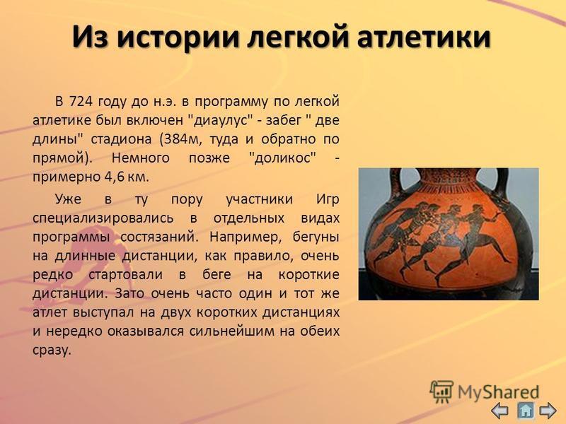 Из истории легкой атлетики В 724 году до н.э. в программу по легкой атлетике был включен